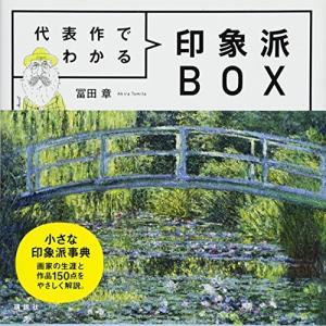 代表作でわかる 印象派BOX 中古本