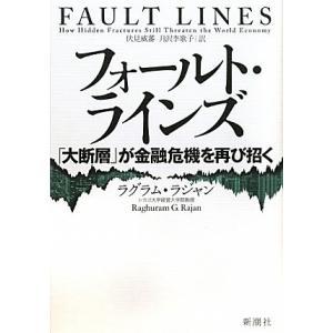 フォールト・ラインズ 「大断層」が金融危機を再び招く 中古書籍