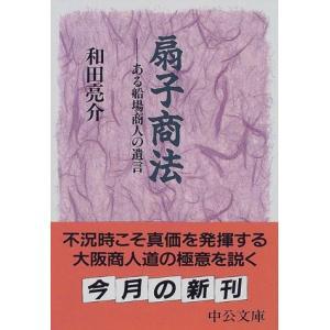 扇子商法―ある船場商人の遺言 (中公文庫) 中古書籍