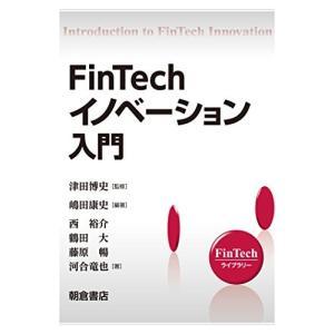FinTechイノベーション入門 (FinTechライブラリー) 中古書籍