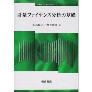 計量ファイナンス分析の基礎 (ファイナンス・ライブラリー) 中古書籍