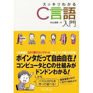 スッキリわかるC言語入門 中古書籍