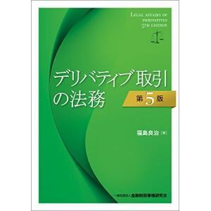 デリバティブ取引の法務(第5版) 中古書籍