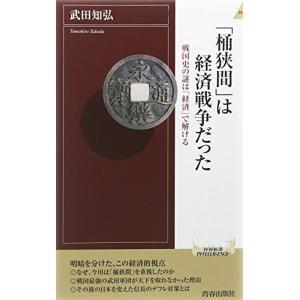 「桶狭間」は経済戦争だった (青春新書インテリジェンス) 中古書籍