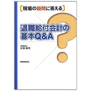 現場の疑問に答える退職給付会計の基本Q&A 中古書籍
