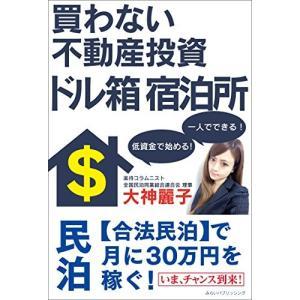 [中古 古本 古書] [経済や金融 株式投資 会社経営の勉強 開業や起業に関する本まで] おすすめの...