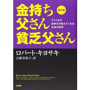 改訂版 金持ち父さん 貧乏父さん:アメリカの金持ちが教えてくれるお金の哲学 (単行本) 中古書籍