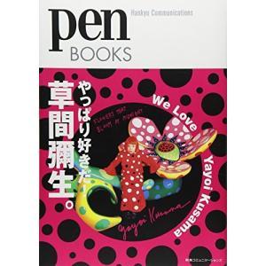 ペンブックス14 やっぱり好きだ!  草間彌生。 (Pen BOOKS) 中古本