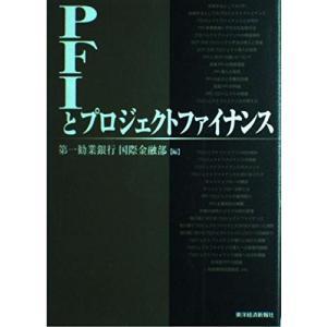 PFIとプロジェクトファイナンス 中古書籍
