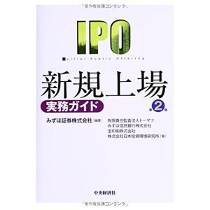 新規上場実務ガイド(第2版) 中古書籍