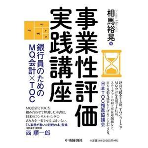 事業性評価実践講座―銀行員のためのMQ会計×TOC 中古書籍