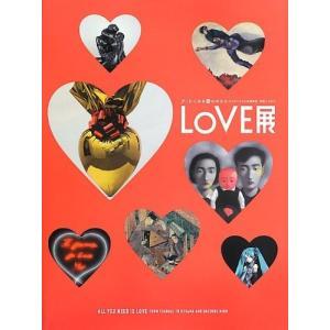 LOVE展: アートにみる愛のかたち シャガールから草間彌生、初音ミクまで 中古本