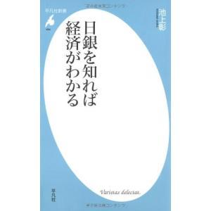 日銀を知れば経済がわかる (平凡社新書 464) 中古書籍