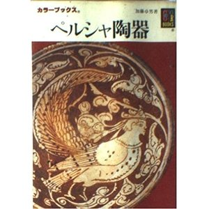 [中古 古本 古書] [塗り絵の本や編み物の本 デザイン 芸術関連等々] 激安古本から昔のレアものま...