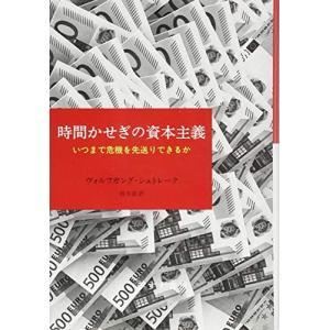 時間かせぎの資本主義――いつまで危機を先送りできるか 中古書籍