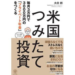 毎月3万円で3000万円の「プライベート年金」をつくる 米国つみたて投資 中古書籍