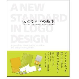 伝わるロゴの基本 トーン・アンド・マナーでつくるブランドデザイン 中古本