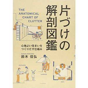 片づけの解剖図鑑 中古書籍
