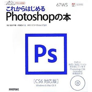 デザインの学校 これからはじめるPhotoshopの本 (CS6対応版) 中古本