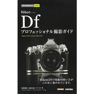 今すぐ使えるかんたんmini Nikon Df プロフェッショナル撮影ガイド 中古本