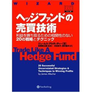 ヘッジファンドの売買技術-利益を勝ち取るための相関性のない20の戦略とテクニック (ウィザードブックシリーズ) 中古書籍