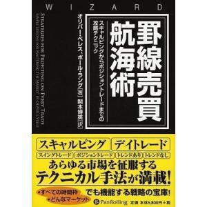 罫線売買航海術―スキャルピングからポジショントレードまでの攻略テクニック (ウィザードブックシリーズ) 中古書籍