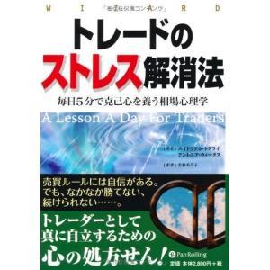 トレードのストレス解消法 (ウィザードブックシリーズ) 中古書籍
