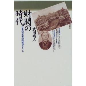 財閥の時代―日本型企業の源流をさぐる 中古書籍