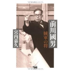 前川國男 賊軍の将 中古本