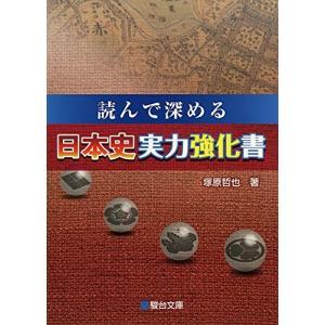 読んで深める日本史実力強化書 中古書籍