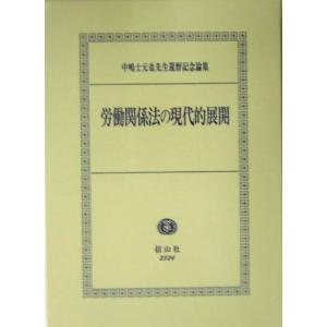 労働関係法の現代的展開―中嶋士元也先生還暦記念論集 中古書籍