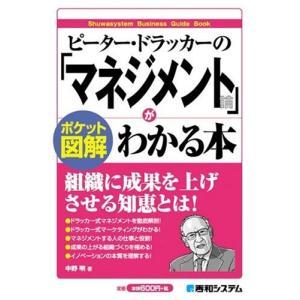 ピーター・ドラッカーの「マネジメント論」がわかる本 (Shuwasystem Business Guide Book) 中古書籍