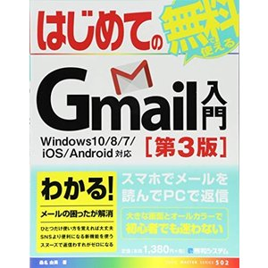 はじめてのGmail入門 Windows10/8/7/iOS/Android対応(第3版) (BASIC MASTER SERIES) 中古書籍