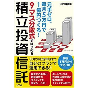 元手ゼロ、毎月5万円で1億円つくる!  9マス分散式ではじめる積立投資信託 中古書籍