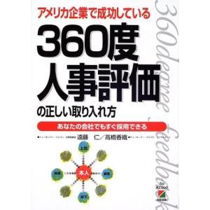 360度人事評価の正しい取り入れ方―アメリカ企業で成功している 中古書籍
