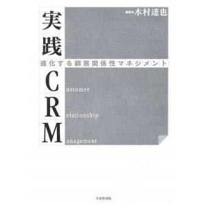実践CRM -進化する顧客関係性マネジメント- 中古書籍
