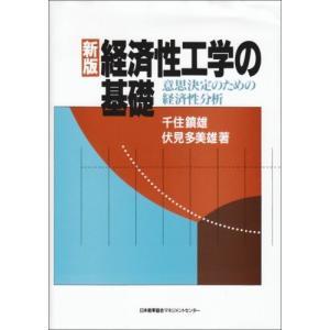 新版 経済性工学の基礎―意思決定のための経済性分析 中古書籍