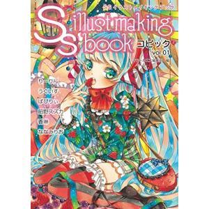 SSイラストメイキングブック~SS illust making book~コピック vol.01 中...