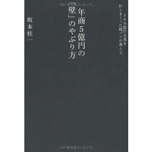 年商5億円の「壁」のやぶり方 中古書籍