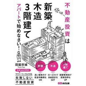 不動産投資は「新築」「木造」「3階建て」アパートで始めなさい! 中古書籍