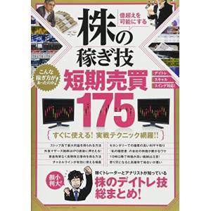 株の稼ぎ技 短期売買編 175 (稼ぐ投資) 中古書籍