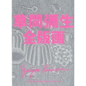草間彌生全版画1979‐2011 中古本