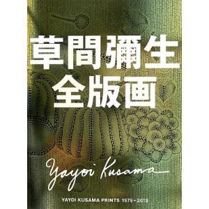 草間彌生全版画1979‐2013 中古本