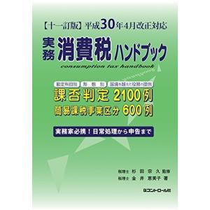 (十一訂版)平成30年4月改正対応 実務消費税ハンドブック 中古書籍