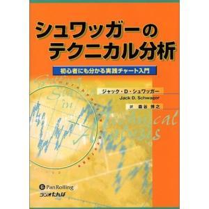 シュワッガーのテクニカル分析―初心者にも分かる実践チャート入門 中古書籍