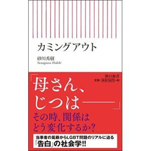 カミングアウト (朝日新書) 中古書籍