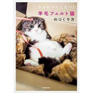うちのコにしたい! 羊毛フェルト猫のつくり方 中古書籍