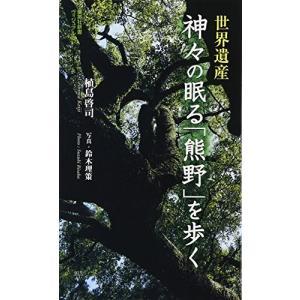 世界遺産神々の眠る「熊野」を歩く (集英社新書 ビジュアル版 13V) 中古書籍