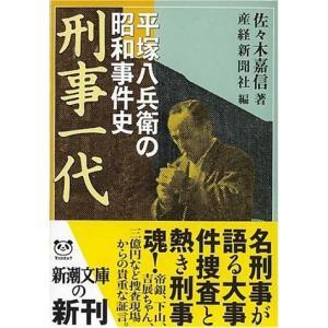 刑事一代―平塚八兵衛の昭和事件史 (新潮文庫) 中古書籍