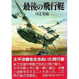 最後の飛行艇 (新戦史シリーズ) 中古書籍